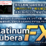 Platinum Kubera FXが本当に稼げるのかを検証!