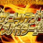 ゴールデンスパイダーFX(ゴルスパ)は「ラインブレイク」の王者!