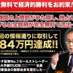 株 ドカン~お宝銘柄配信【※14日無料】検証・評価