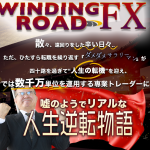 滝澤伸悟 WINDING ROAD FXの再現性について検証!