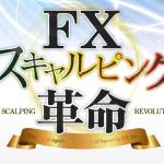 FXスキャルピング革命の実践レポートを公開!