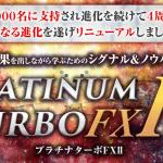 PLATINUM TURBO FX2の検証&レビュー特典付き