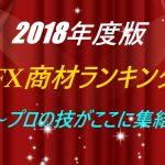 FX商材ベストランキング【2018年度版】~勝ち組トレーダーの技がここに集結!