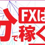 Go! Go!! スキャルFXを購入・検証評価します!