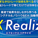 FX Realize(FX リアライズ)が本物かを検証!