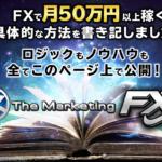 マーケティングFXが本物のロジックなのかを検証!