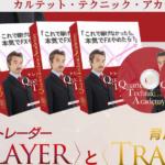 検証:Quartet Technic Academy(カルテック テクニック アカデミー)