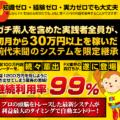 イサムデルタFX【検証&評価】※特典付き