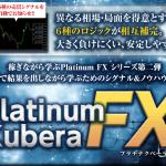 Platinum Kubera FXの実践報告です