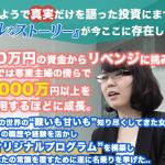 あゆみ式 A Teachert FX Academyを特典付きで検証!