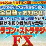 ドラストFXはブレイクアウトの決定版!