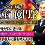 池田式・サヤ取りマスター塾 検証・評価レビュー