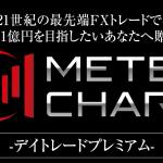 メテオチャートの検証&評価