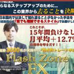 Flash Zone FXの裏ロジックを公開します!