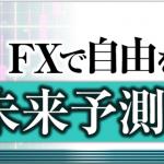 関野典良の「未来予想FX」が遂に解禁しました!