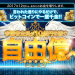 【明日終了!】勝率90%仮想通貨シグナル無料配信