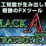 Black AI・ストラテジーFX(ブラストFX) 評価・検証※特典付き