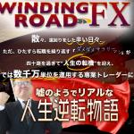 滝澤伸悟プロデュース-WINDING ROAD FX-の再現性について検証!