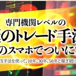 スマプロFXはラインブレイクに特化したロジック!