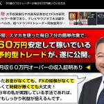 岡安盛男のFX極(きわみ)モリオのFX 検証&評価