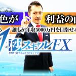 1秒スキャルFX(MAX岩本)が本物かを検証!