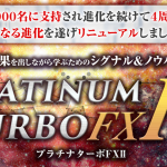 PLATINUM TURBO FX2のドル円1時間足を徹底検証