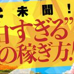 ダイヤモンド・トレンドFX 検証&レビュー※レア特典付き