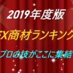 FX商材ベストランキング【2017年度版】~勝ち組トレーダーの技がここに集結!