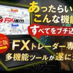 FXismプロコントローラー改【評価・レビュー】